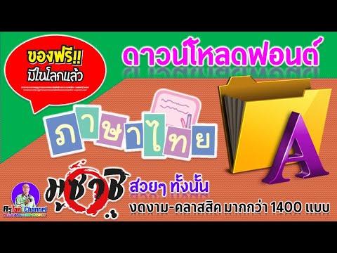 ดาวน์โหลดฟอนต์ภาษาไทย งดงาม คลาสสิค Thai font (มากมายกว่า 1400 แบบสวยๆ ทั้งนั้น)