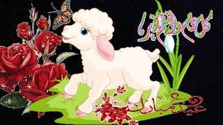 عيد أضحى مبارك،تهنئة عيد الأضحى،عيد الأضحى 2021,عيدكم مبارك سعيد،اجمل تهنئة عيد الأضحى  Eid Mubarak
