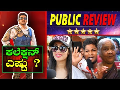 Natasarvabhouma Collection Kannada Movie Review First Day First Show Public talk | Puneeth Rajkumar Mp3