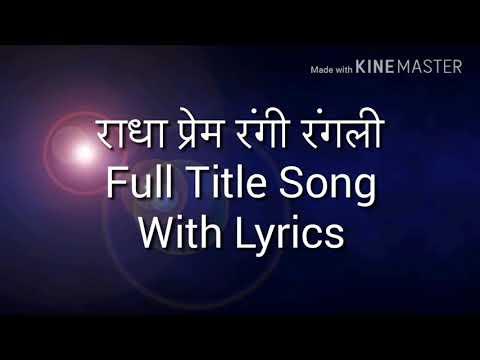 राधा प्रेम रंगी रंगली ॥ Full Title Song With Lyrics || Colors Marathi