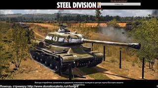 Steel Division 2 - Сражения на востоке / Березеанская жатва /Тяжелое начало, кампания. часть 2