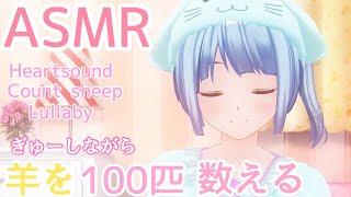 【ASMR】囁き声で羊を数えてあげる 心音 子守唄/Heartsound/Count sheep/Lullaby 🐑