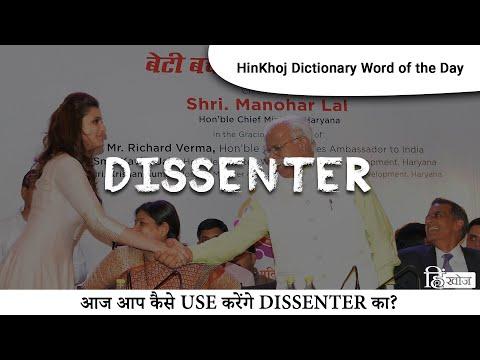 Dissenter In Hindi - HinKhoj Dictionary