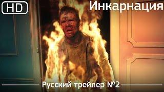 Инкарнация (Incarnate) 2016. Трейлер №2. Русский дублированный [1080p]