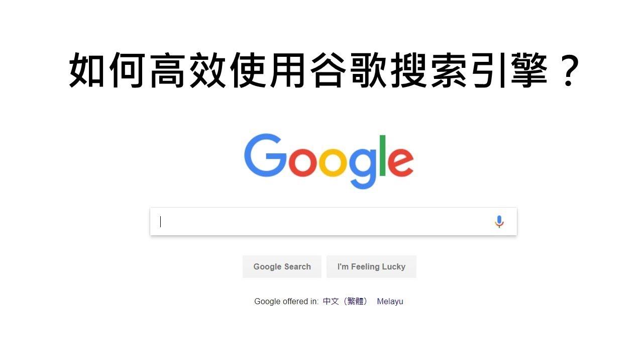 搜索_如何高效使用谷歌搜索引擎?-YouTube