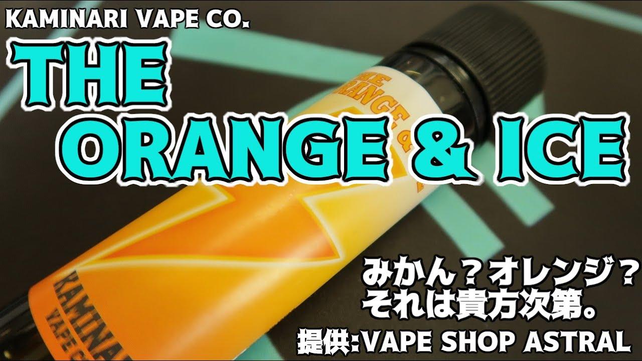 【VAPE/電子タバコ】KAMINARI VAPE CO.: THE ORANGE&ICE【リキッドレビュー】