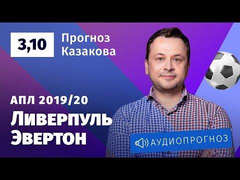 Прогноз и ставки Ильи Казакова: «Ливерпуль» — «Эвертон»
