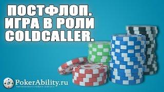 Покер обучение | Постфлоп. Игра в роли Coldcaller.