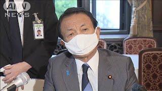 予備費10兆円に批判も麻生大臣「有効な手段」と訴え(20/06/02)