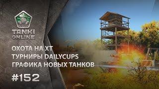 ТАНКИ ОНЛАЙН Видеоблог №152
