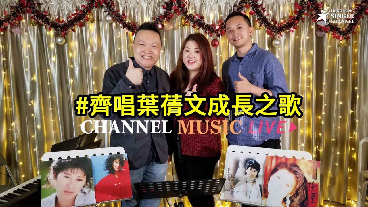 #齊唱葉蒨文成長之歌 長夜My Love Good Show  CHANNEL MUSIC LIVE第16回⭐️⭐️