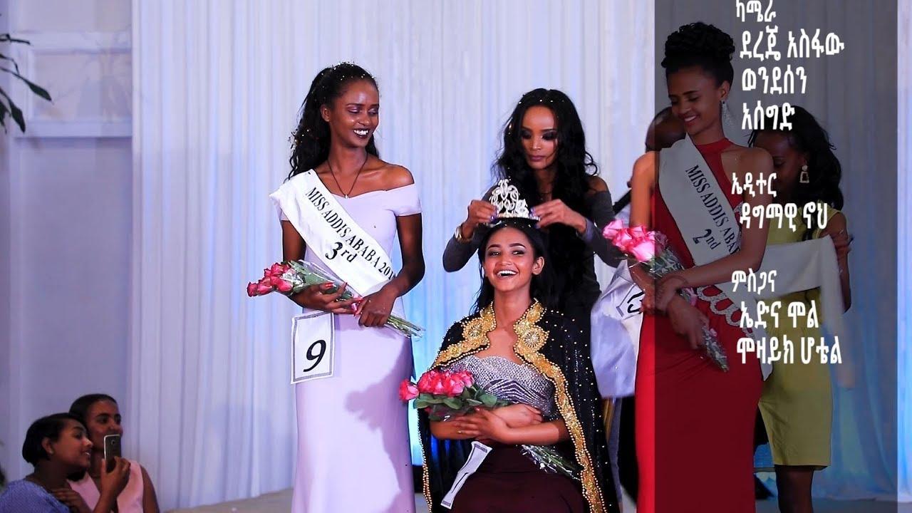 የቶፕ ሞዴል ተወዳዳሪዎች በሚስ አዲስ 2012 Ethiopia's Next Top Model S01E05 - Nahoo TV