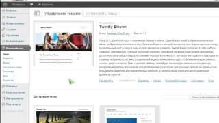 видео Обновление wordpress 2.9.2, выход BuddyPress 1.2