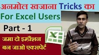 5 Super Excel tricks || Excel Tricks in Hindi || Anmol Khajana tricks ka part - 1