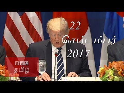 BBC Tamil TV News Bulletin 22/09/17 பிபிசி தமிழ் தொலைக்காட்சி செய்தியறிக்கை 22/09/17