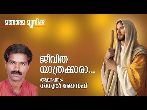 ജീവിത യാത്രക്കാരാ   Jeevitha Yathrakkara   Gagul Joseph   O C Alexander  Malayalam Devotional Songs
