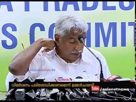 Oommen Chandy's Press meet about CAG's report on Vizhinjam