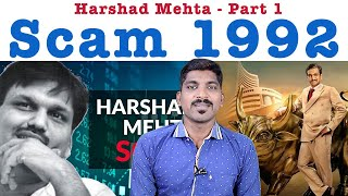 Scam 1992 | Harshad Mehta SCAM Part 1 | Tamil Pokkisham | Vicky