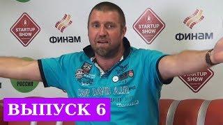 Дмитрий ПОТАПЕНКО - Стартап Батлы онлайн: Startup Show Challenge Tour (Выпуск 6)