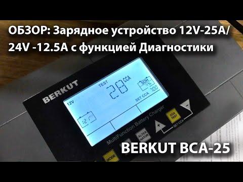 BERKUT BCA-25, Зарядное устройство для АКБ 12/24V с функцией Диагностики