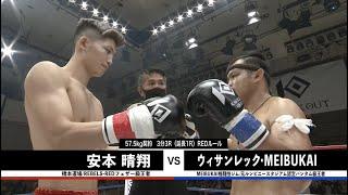 【KNOCK OUT CHAMPIONSHIP.2】2部 第7試合 安本晴翔vsウィサンレック・MEIBUKAI