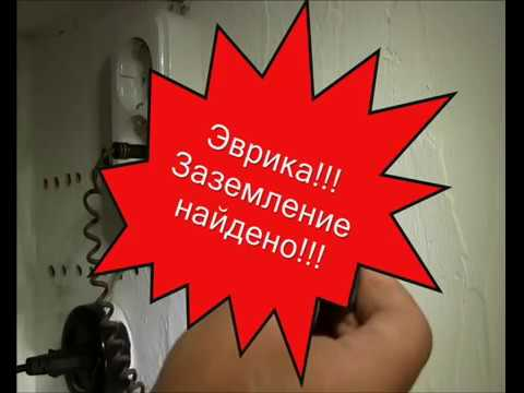 Заземление в квартире без проблем,как сделать своими руками,советы,видео,энергомаг,(096)262-98-48