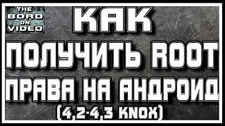 Download Как получить ROOT права на Android (4.2) 4.3-4.4  Samsung Galaxy Note, Note 2, Note 3, S, S2, S3, S4 Mp3 and Videos