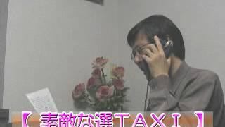 「素敵な選TAXI」劇中劇「犯罪刑事」デビット伊東 「テレビ番組を斬...