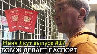 """Женя Якут бомж блоггер - выпуск №27 """"БОМЖ ДЕЛАЕТ ПАСПОРТ"""""""