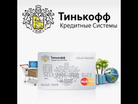 Тинькофф кредитная карта комиссия