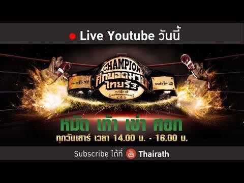 Live : ศึกยอดมวยไทยรัฐ 14 พ.ค. 59 (Full)
