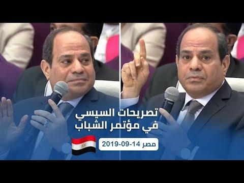 قناة الغد:شاهد.. تصريحات قوية للرئيس السيسي في مؤتمر الشباب