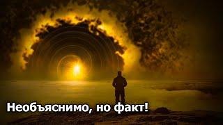Зловещий астероид,апокалипсис,сбой в матрице,НЛО,корабль призрак и тайна бермудского треугольника!