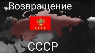 СССР ЖИВ