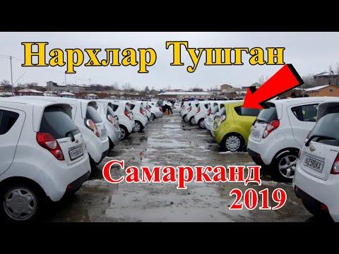 Samarqand Moshina bozor (Yangi narxlar) Спарк ва Матиз Нархлари