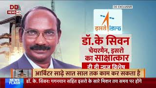DD Exclusive :Interview with ISRO Chief K. Sivan