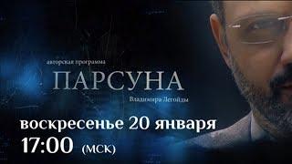"""Анонс программы """"Парсуна"""". В гостях Пётр Толстой"""