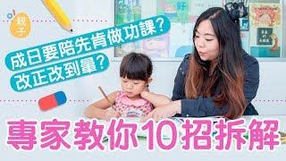【輕鬆做功課1】擺脫做「伴讀書僮」 正向面對孩子改正問題 │ 01親子
