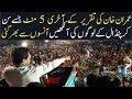 Imran khan lahore jalsa speech last 5 minutes