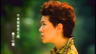 張清芳-《世事無常》-  (豐華唱片official 官方完整版MV) thumbnail