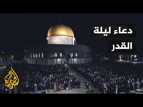 دعاء ليلة القدر من داخل المسجد الأقصى