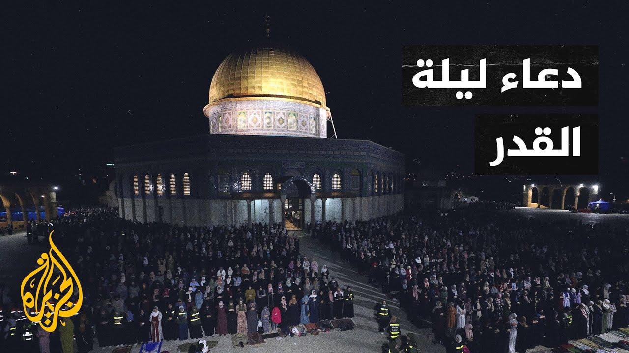 دعاء ليلة القدر من داخل المسجد الأقصى  - 03:58-2021 / 5 / 9