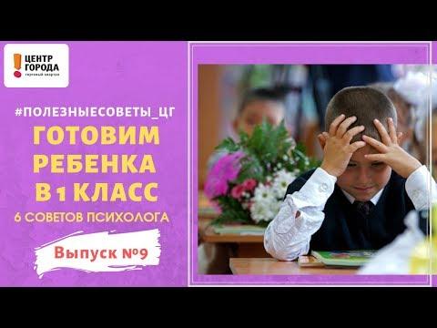 Узнайте, как правильно подготовить ребенка к школе - полезные советы от ТК Центр Города Краснодар
