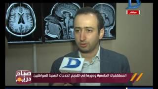 صباح دريم| رأي المواطنين في مستوى خدمات المستشفيات الجامعية في مصر ..