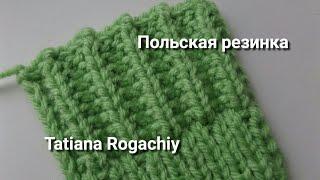 Патентный узор Польская резинка. Вязание спицами. Обзор пряжи Valencia Fiesta