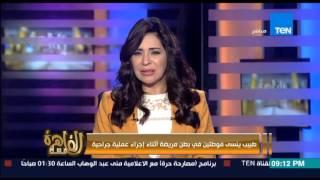 """مساء القاهرة -- طبيب ينسي """" فوطتين """" فى بطن مريضه اثناء اجراء عملية جراحية لها"""