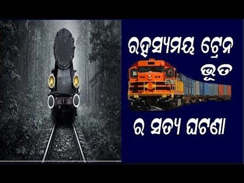 ରହସ୍ୟମୟ ଭୁତ ଟ୍ରେନ || Rahasyamaya Ghost Train ||Mysterious Train || Odia Mysterious || Fresh Odia