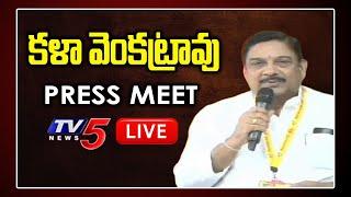 TDP Kimidi Kala Venkata Rao on AP CM Jagan Failures | Chandrababu Naidu | TDP Vs YSRCP