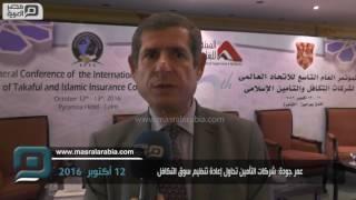 مصر العربية | عمر جودة: شركات التأمين تحاول إعادة تنظيم سوق التكافل