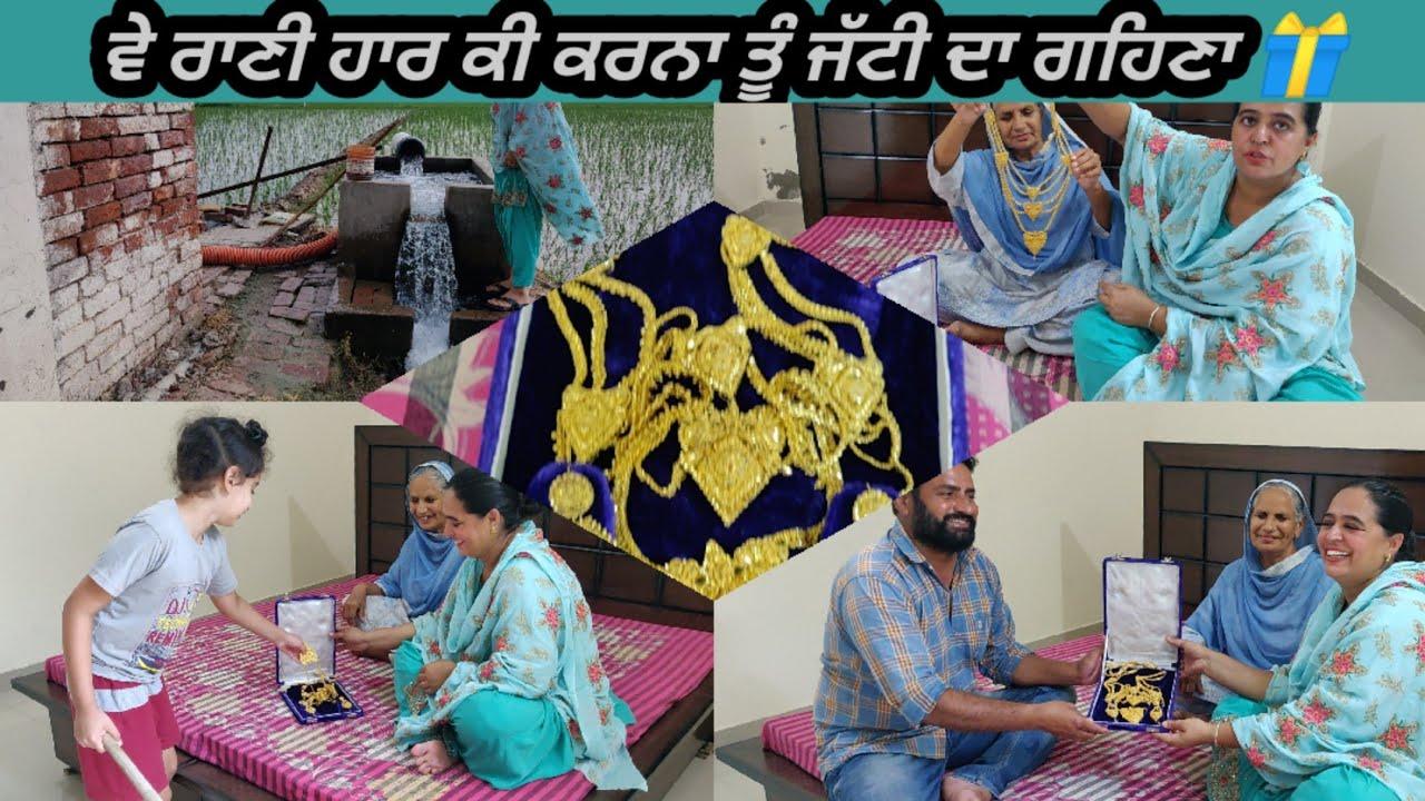 Design Gold Ranihaar || Ae Gift Menu Kis nea Dita? || ਸੱਸ ਦੀ ਲਾਡਲੀ ਨੂੰਹ 🙋 Village Life Punjab